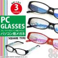 PC用眼鏡■パソコン用メガネ[CREE-PC]■ブ...