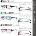 パソコン用眼鏡■PC用メガネ[PC-GLASSES]...