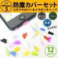 防塵カバーセット■iPhone5用 コネクタカ...